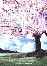 桜—SAKURA—