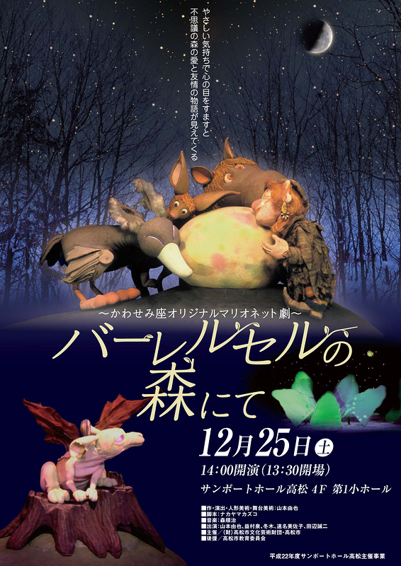 ~かわせみ座 オリジナルマリオネット劇~「バーレルセルの森にて」