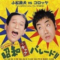 小松政夫vsコロッケ 昭和ギャグパレード
