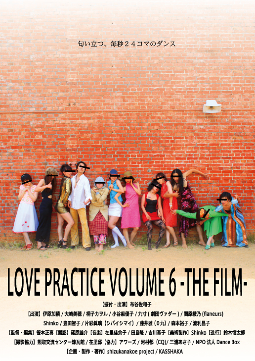 LOVE practice vol.6-the film