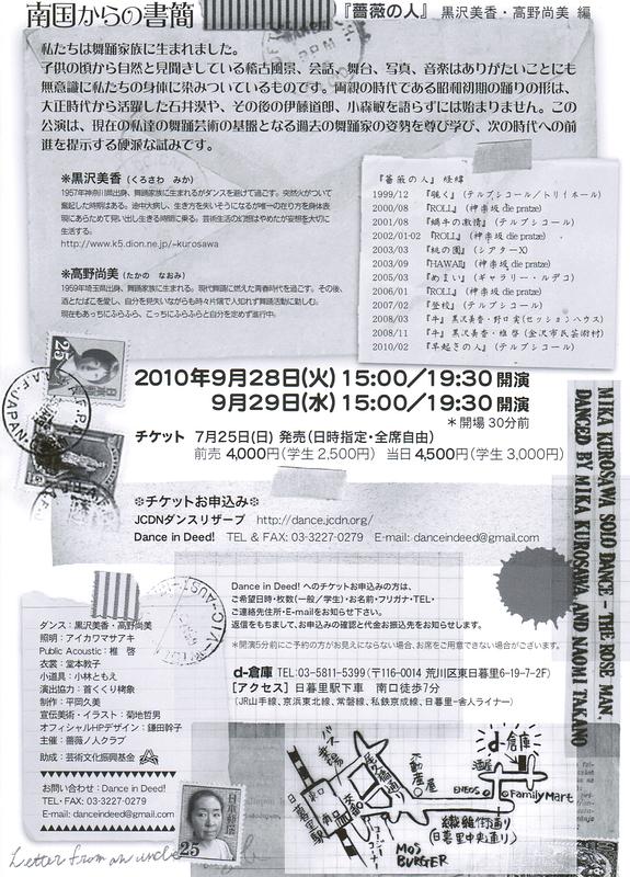 黒沢美香・高野尚美 編 ~南国からの書簡~