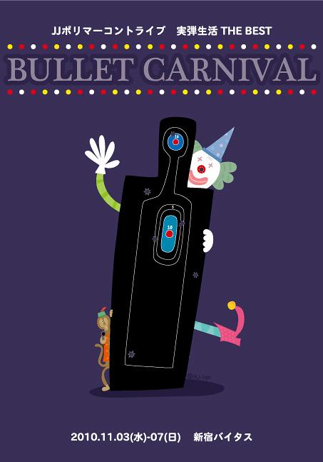 実弾生活ベスト Bullet Carnival