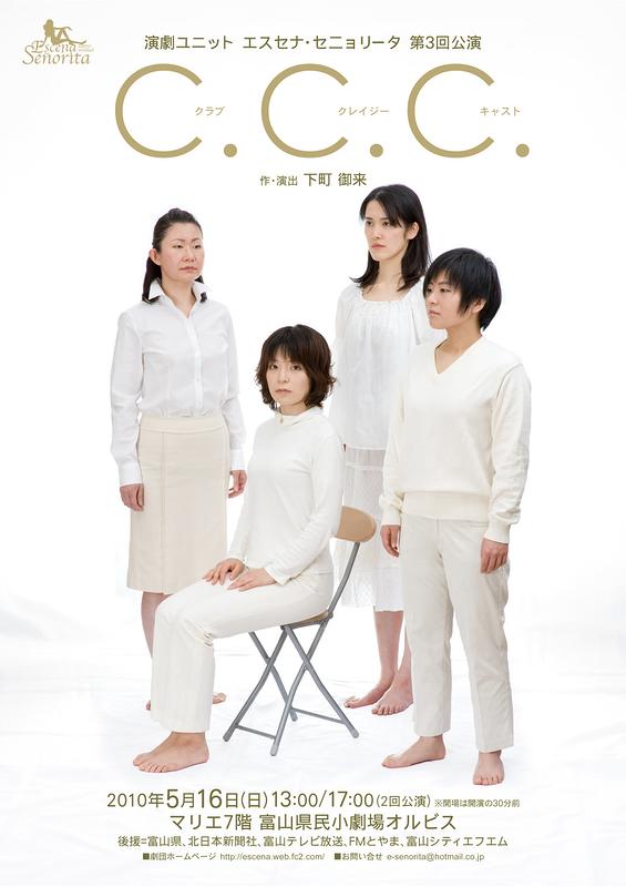 C.C.C.~クラブ・クレイジー・キャスト~