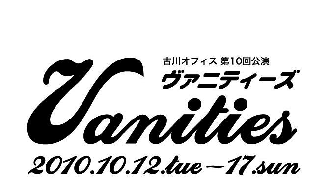 ヴァニティーズ