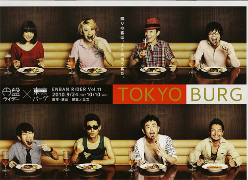 東京バーグ 【舞台盤】&【映像盤】