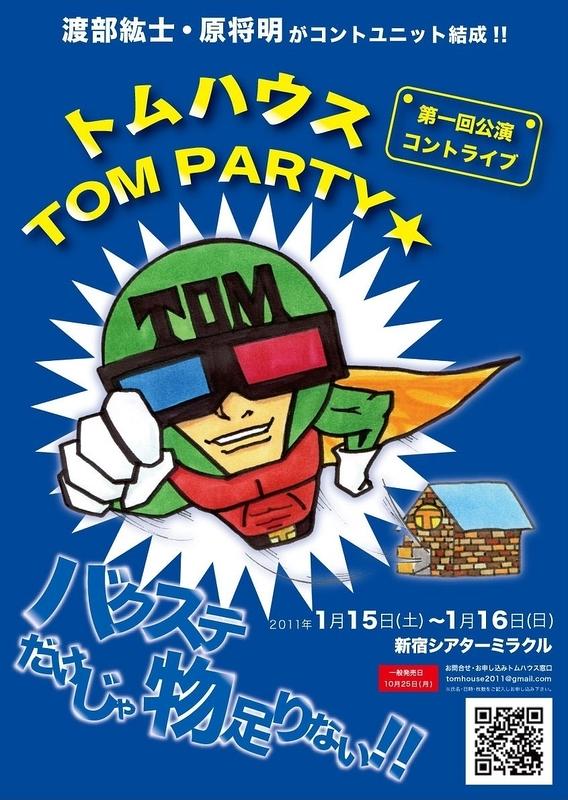 トムパーティー
