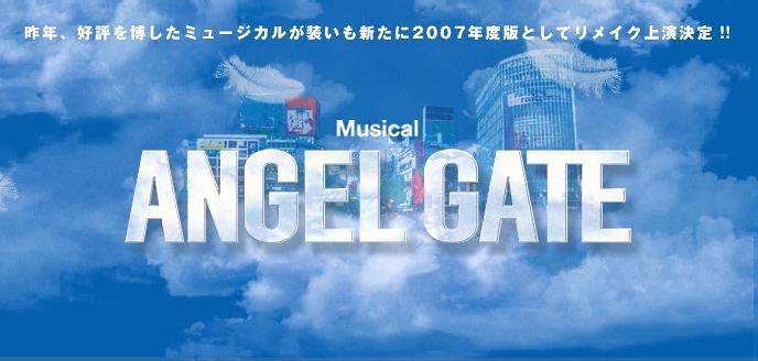 ミュージカル「エンジェル・ゲート」