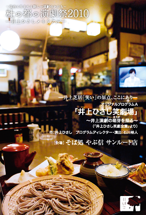 プログラムA「井上ひさし笑劇場」〜井上演劇の萌芽を探る〜※追加公演