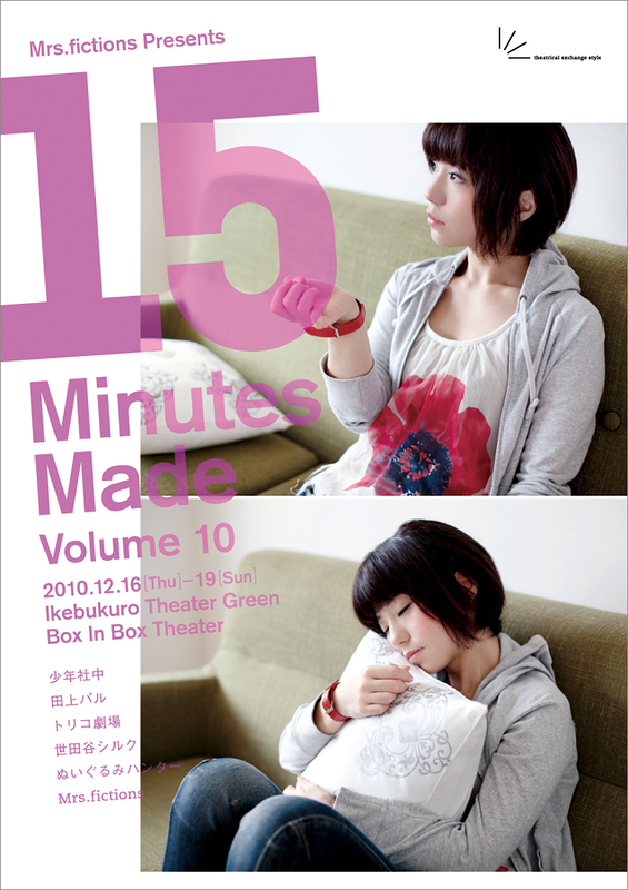 15 Minutes Made Volume10