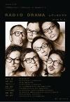 SHINOBU's Brain in the soup  weekly2 レディオドラマ