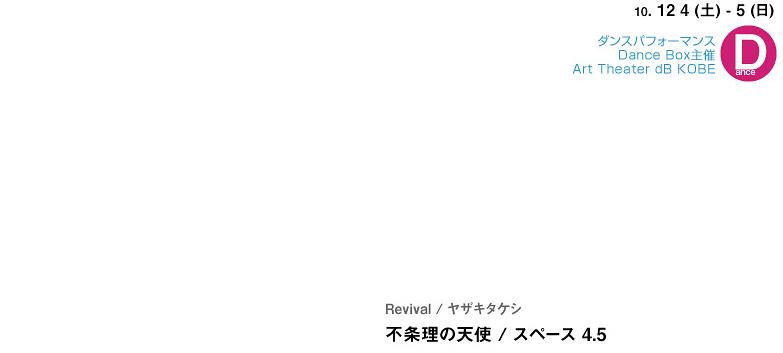 不条理の天使 / スペース4.5
