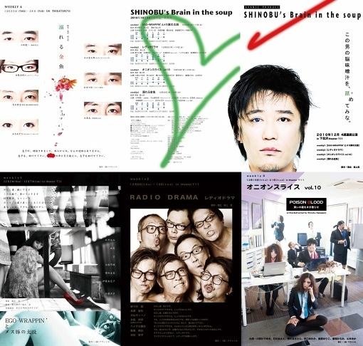 SHINOBU's Brain in the soup  weekly1  EGO-WRAPPIN'とメス豚の太股