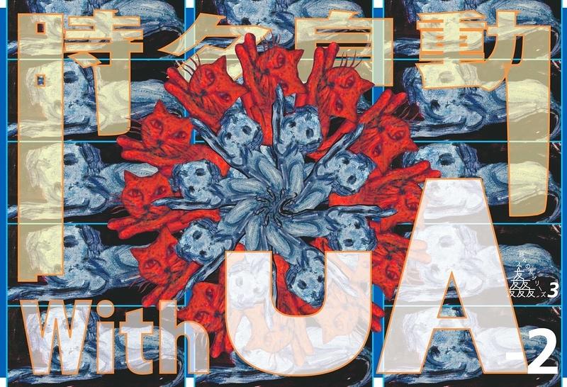 時々の友シリーズ3 『with UA-2』
