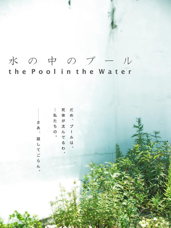 水の中のプール