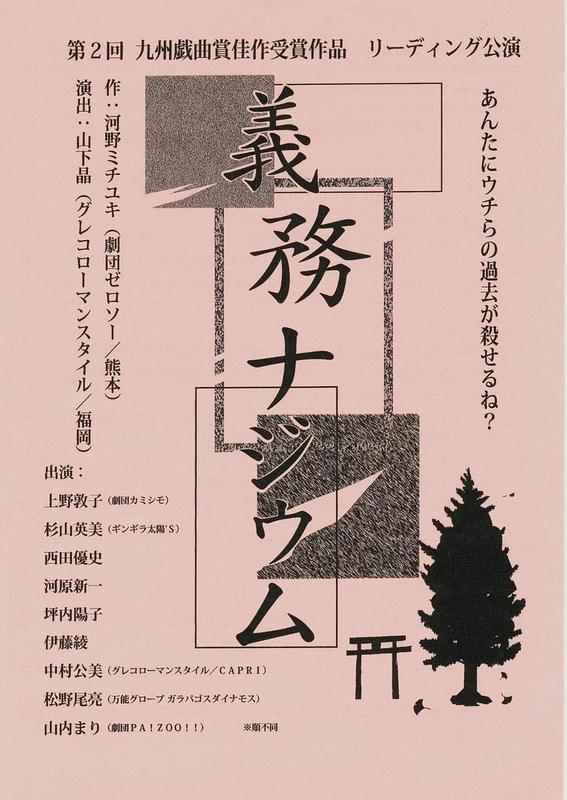 『義務ナジウム』リーディング公演
