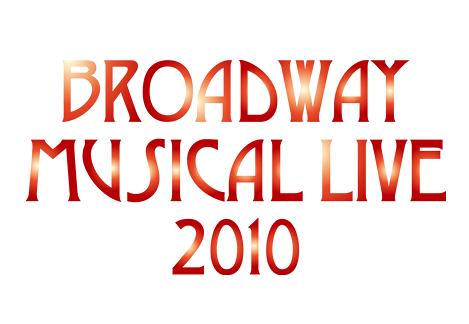 ブロードウェイ・ミュージカルライブ2010