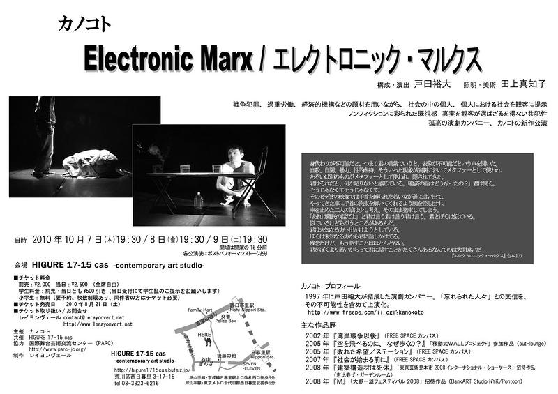Electronic Marx/エレクトロニック・マルクス