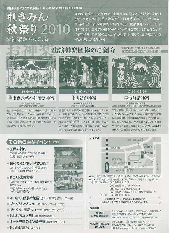れきみん秋祭り2010