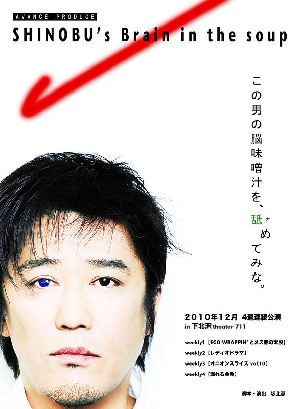 SHINOBU's Brain in the soup weekly3 オニオンスライス vol.10 POISIN BLOOD(笑いの毒をまき散らせ)