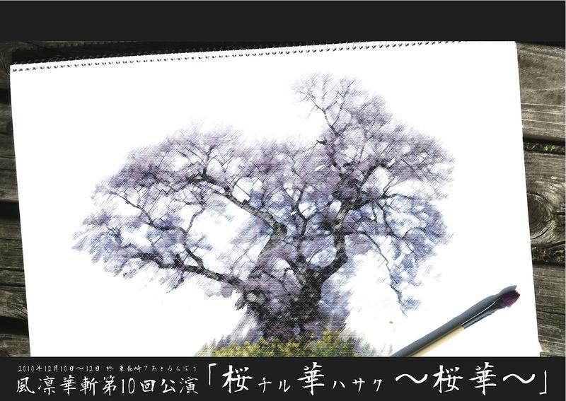 桜チル華ハサク