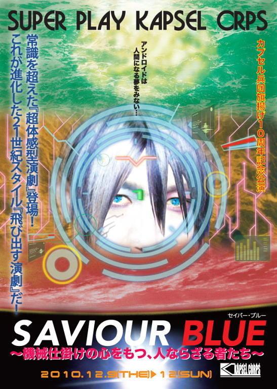 SAVIOUR BLUE
