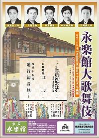 永楽館大歌舞伎