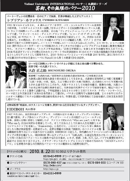 奇跡のコラボレーション!~シプリアン・カツァリス×大倉正之助×HIDEBOH~