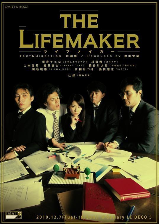 The Lifemaker【WEBサイトにて舞台写真公開中!】