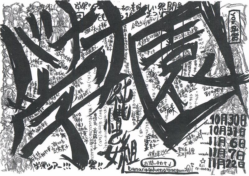 ~あの素晴らしい闘争(まつり)をもう一度~【❤桜美林全共闘Ver.❤】