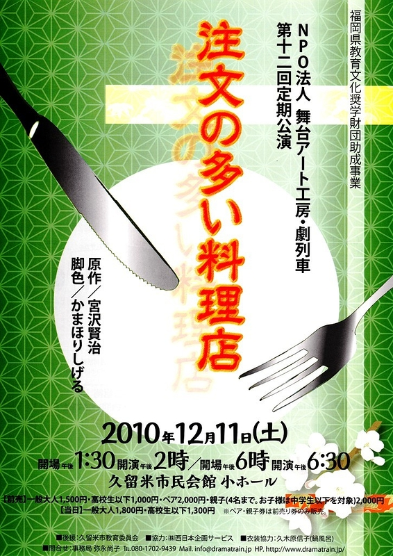 『注文の多い料理店』