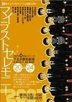 マイラストセレモニー2007