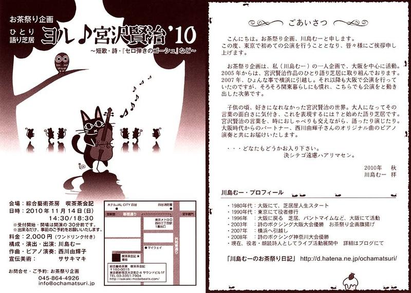 ヨル♪宮沢賢治'10
