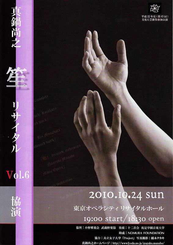 真鍋尚之笙リサイタルVol.6