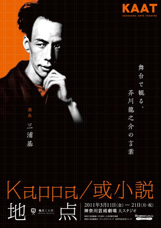 【神奈川公演中止】Kappa/或小説