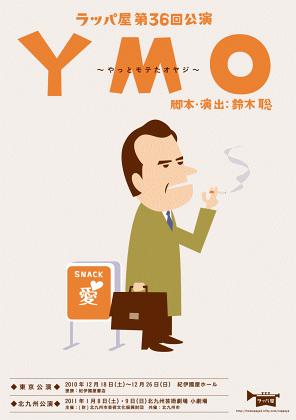 YMO ~やっとモテたオヤジ~