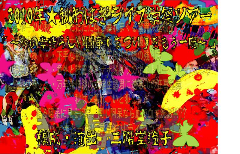 ~あの素晴らしい闘争(まつり)をもう一度~≪★バナナ全学連☆≫【劇場版:バナナ学園の闘争】