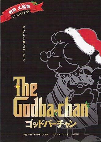『ゴッドバーチャン The Godba-chan』