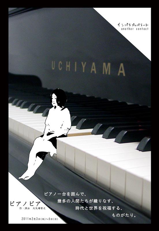 ピアノピア