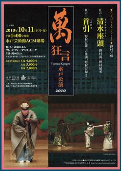 萬狂言水戸公演 2010「清水座頭」「首引」