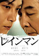 レインマン(再演)