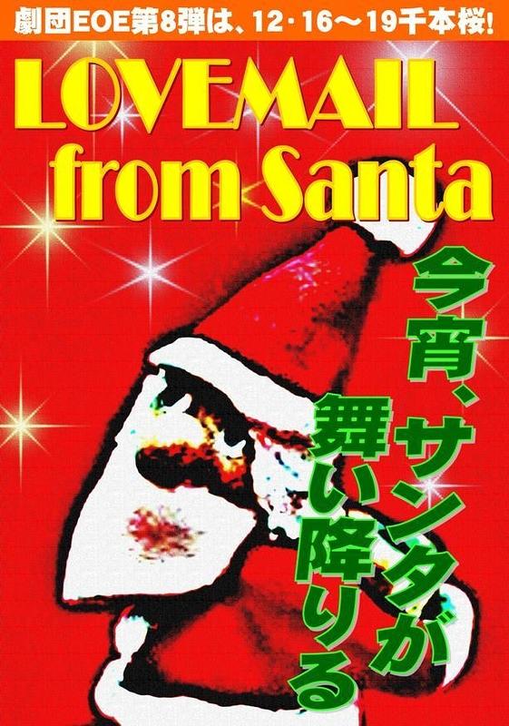 LOVEMAIL from Santa