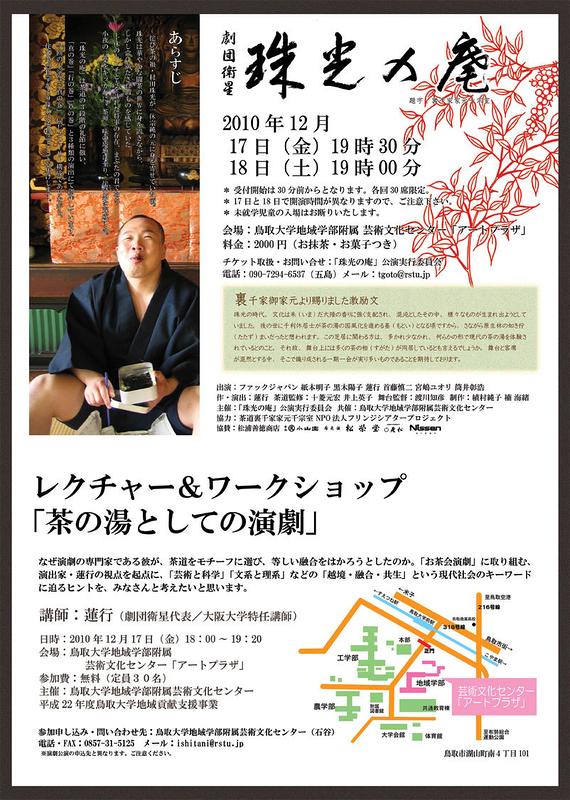 珠光の庵(201012鳥取公演)