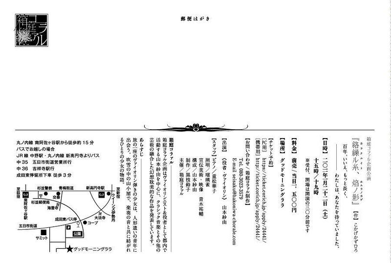 絡繰ル糸、焔ノ影(カラクルイト、ホムラノカゲ)