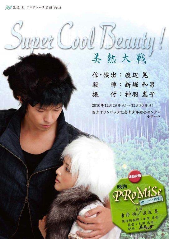 Super Cool Beauty ! 美熱大戦