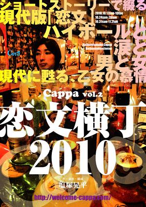 恋文横町2010
