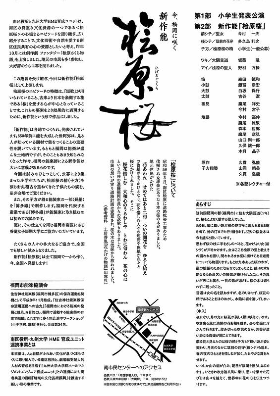 新作能「桧原桜」