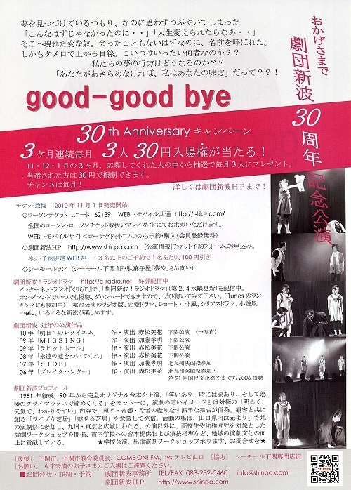good-good bye