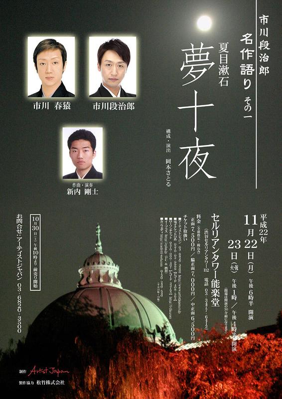 夏目漱石 夢十夜