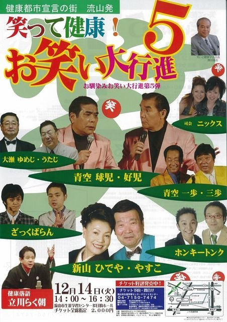 笑って健康お笑い大行進5