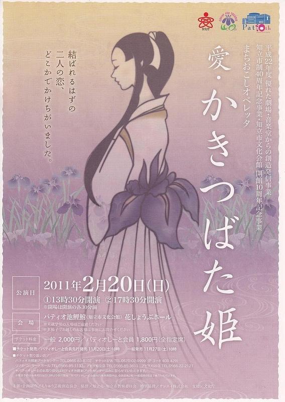 まちおこしオペレッタ「愛・かきつばた姫」